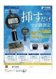 面取り径測定器(穴径、C面、口元径測定) 表紙画像