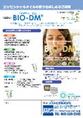 フランス産8種類の天然ハーブ由来の香り付き消臭剤『BIO-DM(R)(バイオディーエム)』 表紙画像