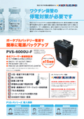 停電対策!ワクチン保管用フリーザー接続実証済「PVS-6000U-F単品カタログ」ポータブルバッテリー電源/非常用電源/蓄電池
