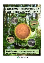 森林環境譲与税の木材活用として公園・外構施設はいかがですか? 表紙画像