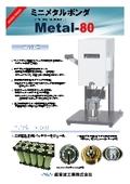 ミニメタルボンダ Metal-80
