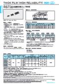 高信頼性角形チップ抵抗器 RS73