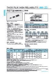 高信頼性角形チップ抵抗器 RS73 表紙画像