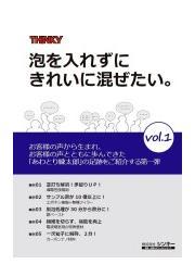 あわとり練太郎導入事例小冊子Vol.1 (全8ページ) 表紙画像