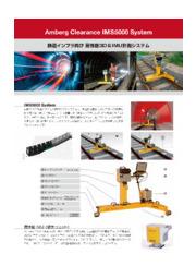 高性能3D&IMU計測システム『IMS5000』 表紙画像
