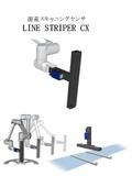 【新製品】高速面歪スキャニングセンサ 『LINE STRIPER CX』 表紙画像