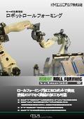 ロボットロールフォーミング 表紙画像