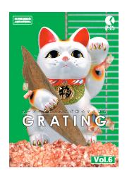 【最新版】オーケーグレーチング総合カタログ|奥岡製作所 表紙画像