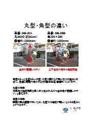 カーブミラー・ガレージミラー基礎知識【形】 表紙画像