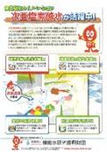食品衛生のイノベーション 次亜塩素酸水が活躍中!