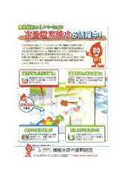 食品衛生のイノベーション 次亜塩素酸水が活躍中! 表紙画像