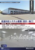 【施工事例】青果物配送センター 表紙画像