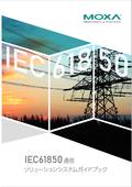 『IEC61850通信ソリューションシステムガイドブック』