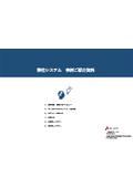 水道工事業工程管理システム