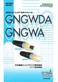 【上下水道用(保温)】アラミドがい装ポリエチレン管 GNGWDA/GNGWA 表紙画像