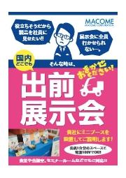 【出前展示会】マコメ 研究所 表紙画像
