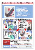 【マンガ付きの資料がDL可能】RPシリーズ