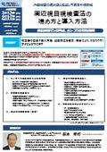 【技術セミナー】周辺視目視検査法の進め方と導入方法 表紙画像