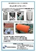 様々な材質のスポンジをローラーに加工可能 ゴムスポンジローラー