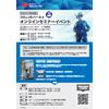 第二稿OHS-1220-A_個人用保護具オンラインセミナーイベントチラシ.jpg
