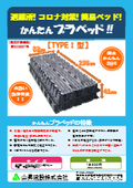【製品チラシ】簡易ベッド『かんたんプラベッド・TYPE1型』