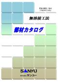 無溶接工法 部材カタログ 表紙画像