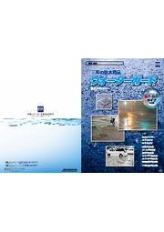 建築・設計向け防水商品『ウォーターガード』総合カタログ 表紙画像