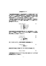 【技術資料】固有値解析について 表紙画像