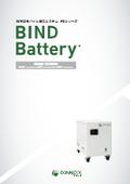 非常用モバイル蓄電システム(医療向け・屋内設置型)【停電・BCP対策】 表紙画像