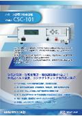 パターン耐電流検査装置『CSC-101』 表紙画像