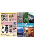 ケイエフの土木工事関連資材 総合カタログ 表紙画像