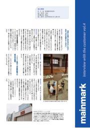 【お客様の声】Vol4. レンタルスペース「テラテック工法」 表紙画像