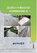 イメージが掴める!コンクリートキャンバス施工事例集 by KF 表紙画像