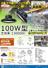 LG-100X 製品情報チラシ 表紙画像