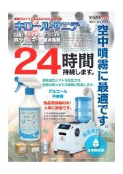 抗ウイルス・抗菌消毒剤 キロール・サニテ 表紙画像