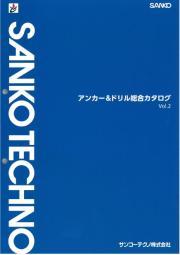 サンコーテクノ『総合カタログ』(ダイジェスト版) 表紙画像