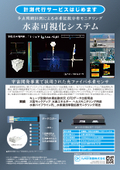 【計測代行サービス】水素可視化システム