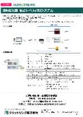【レンタル】遠隔監視型 振動レベル計測システム 製品カタログ