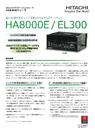 IoTゲートウェイ『HA8000E/EL300』 表紙画像