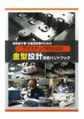 【技術資料】金型設計技術ハンドブック