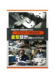 【技術資料】金型設計技術ハンドブック 表紙画像
