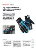 保護手袋 耐衝撃保護手袋 Rig Dog Waterproof