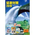 猛暑(熱中症)対策商品カタログ2019 表紙画像