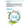 木の循環とエコサイクル.jpg