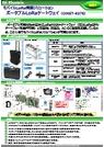 ポータブルLoRaゲートウェイ『OiNET-937E』 表紙画像