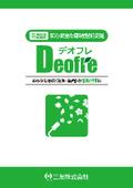 各種工場専用 消臭剤『デオフレ』 表紙画像