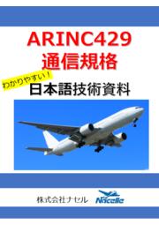 【日本語技術資料プレゼント】ARINC 429通信規格 表紙画像