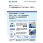 デジタル仕分けシステム(DAS/DPS) 表紙画像