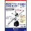 測定物アプローチ 測定スタンド「AP-2M」 表紙画像