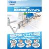 防災貯留型トイレシステムパンフレット_改8.jpg